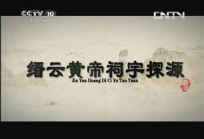 央視探索發現《黃帝祠宇探源》(3)