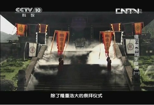 CCTV Discovery: Origin of Yellow Emperor's Temple IV
