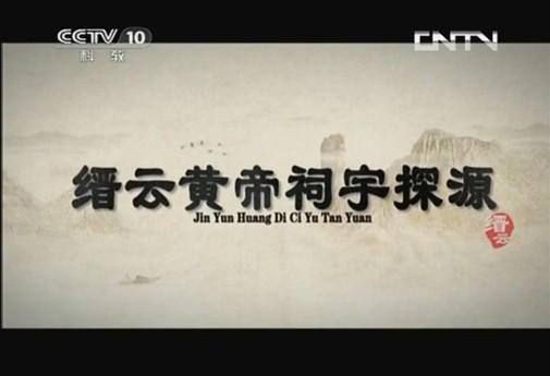CCTV『탐색발견-황제신묘의 근원을 찾기1』