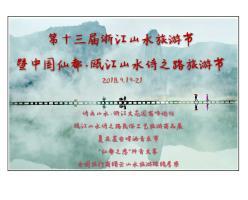 第十三届浙江山水旅游节暨中国仙都·瓯江山水诗之路旅游节新闻发布会举行