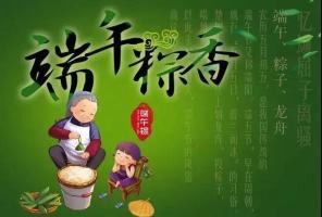 """今年端午不将就,仙都景区邀你一起""""粽""""情山水!"""