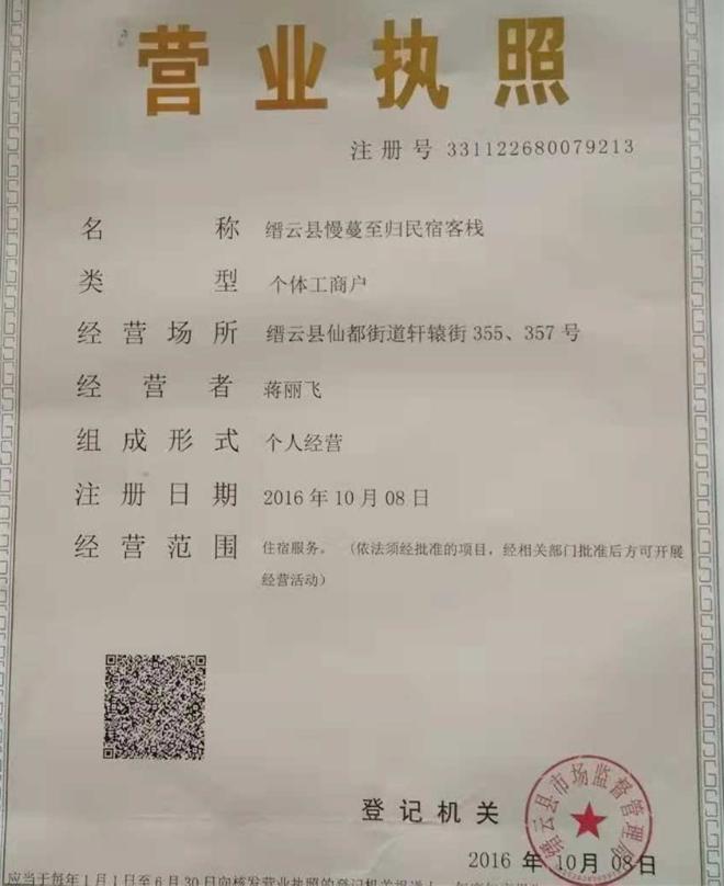 仙都景区餐饮企业信息公示