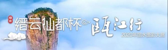 """2020""""缙云仙都杯""""瓯江行丽水摄影大展征稿启事"""