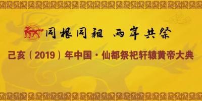 【国家非遗】己亥(2019)年中国.仙都祭祀轩辕黄帝大典系列活动抢先看