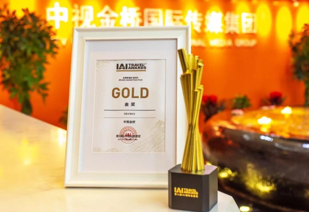 丽水旅游宣传片《原乡丽水》摘得品牌营销类宣传片金奖